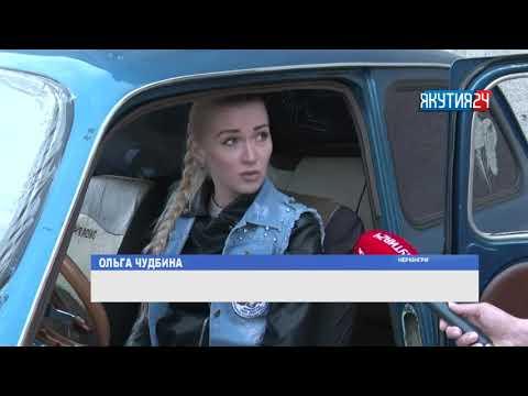 НЕРЮНГРИ: Любители ретро‐автомобилей собрались в Нерюнгринском районе Якутии