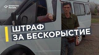 Водителя маршрутки оштрафовали за бесплатный провоз пассажиров