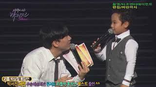 박서진 콘서트 게스트출연 리틀박상철 홍잠언 출연 배꼽잡는 노래강의^^