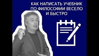 Как написать учебник по философии весело и быстро/ В.И.Курашов