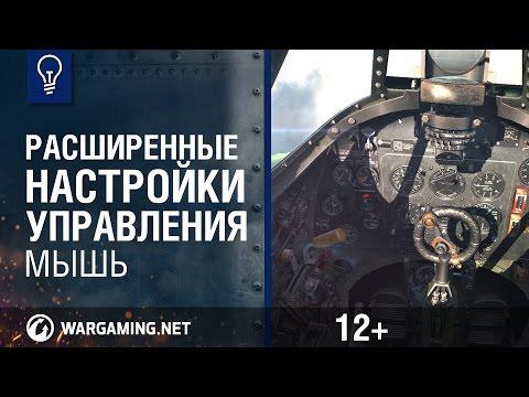 видео: Расширенные настройки управления. Мышь. world of warplanes.