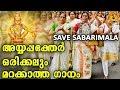 അയ്യപ്പ ഭക്തർക്ക് ഒരിക്കലും മറക്കാൻകഴിയില്ല ഈഗാനം | Save Sabarimala | Ayyappa Devotional Songs