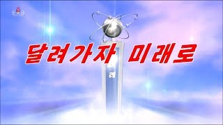 牡丹峰楽団 走ってゆこう未来へ(달려가자 미래로) 日本語歌詞字幕付き