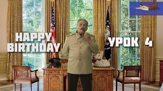 Английский с товарищем Сталиным. Урок 4. День рождения