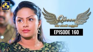 Queen Episode 160 || ''ක්වීන්'' || 23rd March 2020 Thumbnail