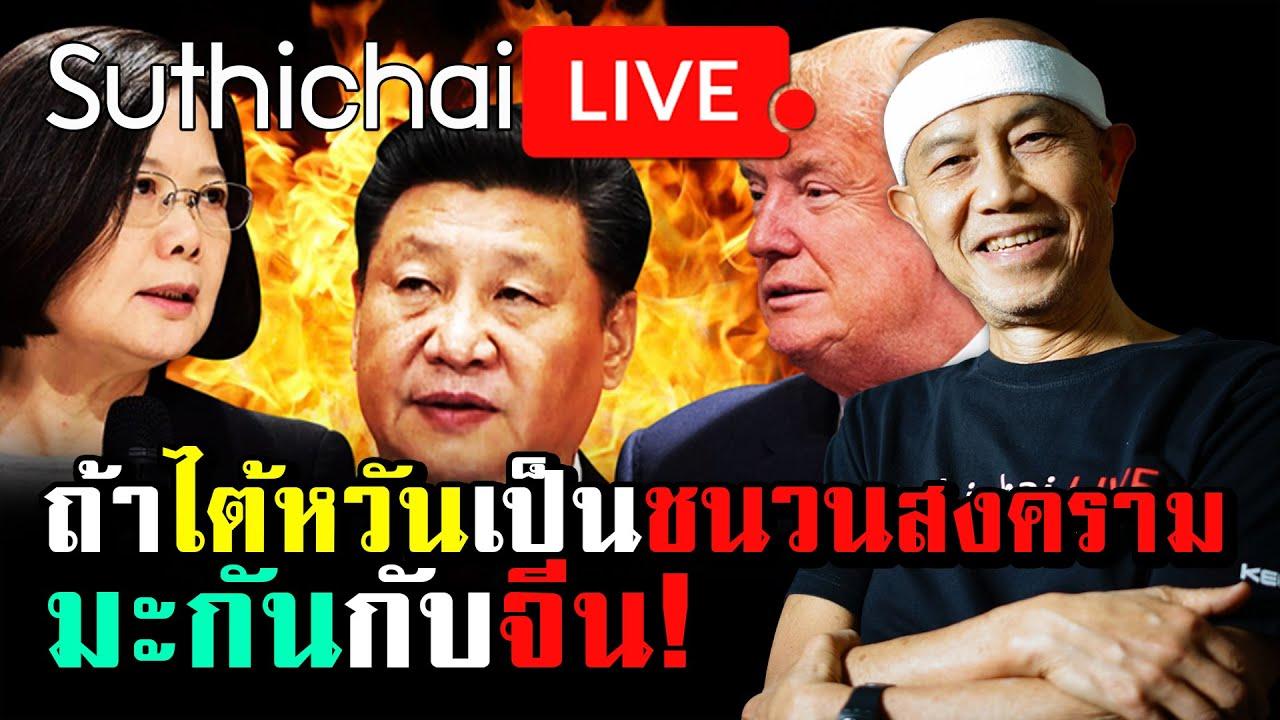 ถ้าไต้หวันเป็นชนวนสงครามมะกันกับจีน! : Suthichai live 10/09/2562