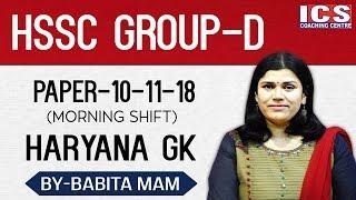 Haryana GK Group D HSSC MORNING SHIFT 10-11-18 | BY-BABITA MAM | ICS COACHING CENTRE