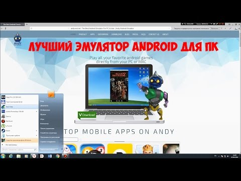 Обзор Andy. Лучший эмулятор Android для ПК или ноутбука