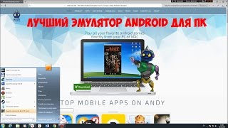 эмулятор Android Andy для PC - обзор, тест Asphalt 8