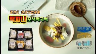 경기도 청년기업제품 떡찌니 오색떡국떡선물세트로 떡국떡 …