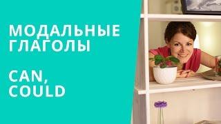 Онлайн курс   Базовый английский   Модальные глаголы CAN и COULD