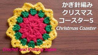 かぎ針編みのコースターの編み方。 クリスマスカラーで編みましたが、1色で編んでも素敵なコースターになります。 #かぎ針編み #Crochet #クリス...