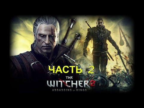 The Witcher 2 (Ведьмак 2) 2020 -- Что случилось с драконом?|| Мы разделились около монастыря