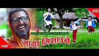 New Nepali Teej song 2074_2017 ll Maya Misauni ll Ujjwal Giri Danveer & Arati Ruchal
