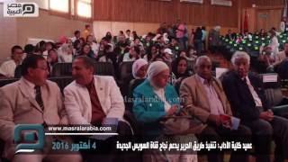عميد كلية الآداب: طريق الحرير يصب في صالح قناة السويس الجديدة