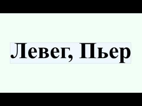 Левег, Пьер