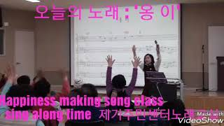 Happiness making song class  별…