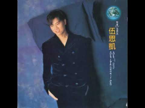 伍思凱- 愛與愁 / Love and Sorrow (by Sky Wu)