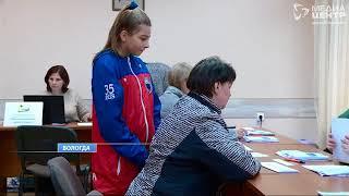 На Вологодчине завершается выдача документов на бесплатное обучение по программам допобразования