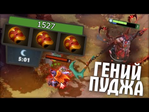 видео: ГЕНИЙ ПУДЖА СНОВА В ДЕЛЕ - pudge dota 2