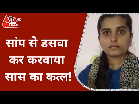 प्रेमी संग रिश्ते को लेकर सास ने बहू को 'रोका', सांप से डसवा कर किया कत्ल!   Vardat