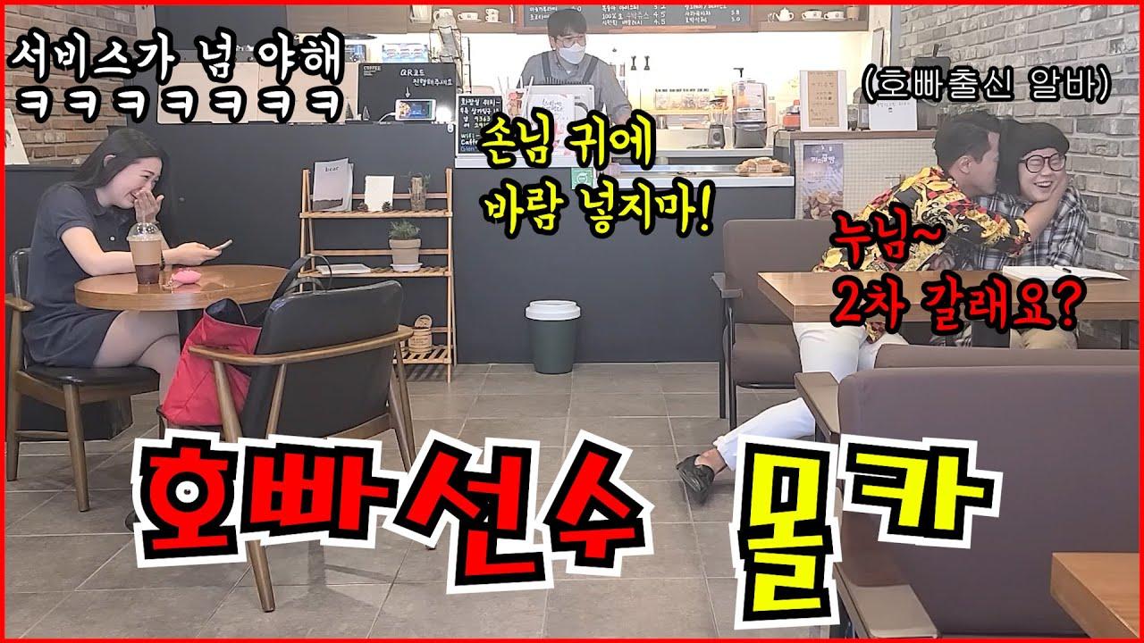 SUB) [몰카] 가라오케에서 일하던 호빠선수가 일반 카페에서 알바를 한다면? ㅋㅋ 김선수의 느끼함에 옆테이블 미녀는 하트브레이크 ㅋㅋ (단발머리)