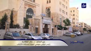 د. خالد الكلالدة - بدء الترشح والدعاية للإنتخابات البلدية