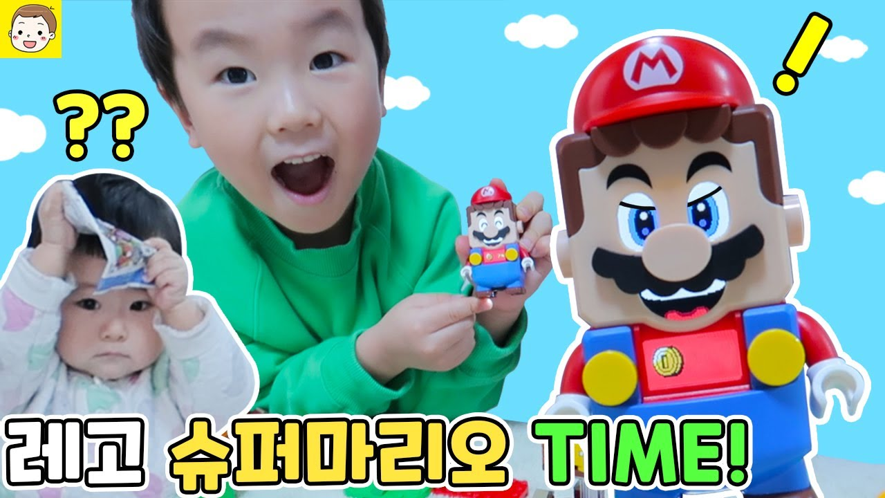 표정이 변하는 살아있는 레고 슈퍼마리오 리뷰 장난감 놀이 아빠랑 대결하기 Lego Super Mario Review | 안녕민준