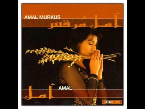 Asfur امل مرقس- عصفور - Amal Murkus