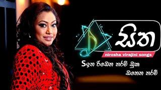 Download Lagu Sitha ridena tharam duka danena tharam Terbaru