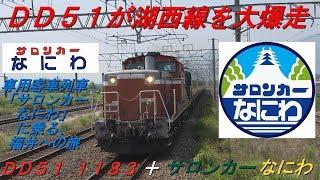 <DD51が湖西線を大爆走> 【専用客車列車「サロンカーなにわ」 に乗る、福井への旅】 <DD51 1183 + 「サロンカーなにわ」> ~湖西線安曇川駅~