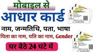 How to correction Aadhaar Card   Aadhar card me DOB, Name, Address, Gender Change kare