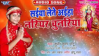 Sudhir Kumar Chhotu 2019 का नया सबसे हिट देवी गीत | Saiya Lete Aaiha Nariyar Chunariya | Devi Geet