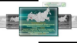 Презентация на тему Государственные символы Республики Татарстан