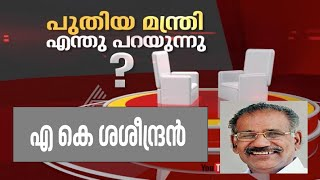 Interview With A. K. Saseendran| Puthiya Manthri Enthu Parayunnu 01/07/16