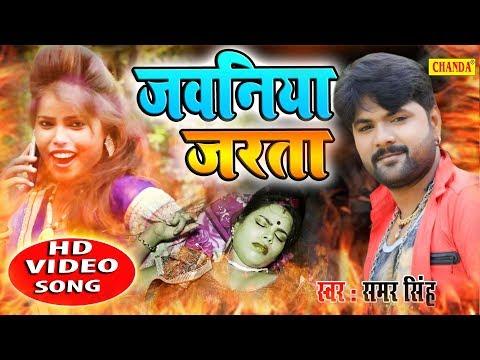 भोजपुरिया सुपर स्टार #Samar Singh जबरदस्त रोमांटिक गाना   जवनिया जरता    Video Bhojpuri Song