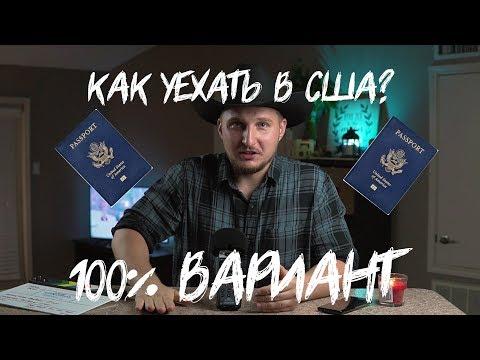 Как уехать жить в америку из россии с нуля видео уроки