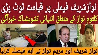 Sorrowful News for Nawaz Sharif Family |HD Video,نواز شریف فیملی کیلئے انتہائی تشویشناک خبر آگئی|