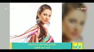 8 الصبح - أزمة بين وفاء عامر ودرة بسبب تترات