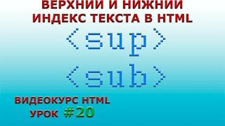 Верхний и нижний индекс в HTML. HTML-тег sup и тег sub. #20