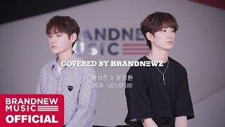 양다일 '너만 너만 너만 (Only You) (호텔 델루나 OST)' COVERED BY BRANDNEWZ (홍성준, 윤정환)