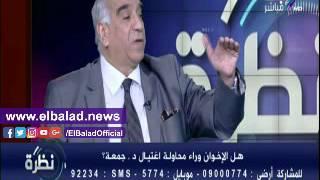 بالفيديو.. خبير أمني: محاولة اغتيال علي جمعه ستدرس في المعاهد الشرطية