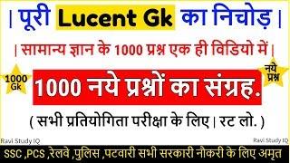 Science gk in hindi | विज्ञान के प्रश्न | vigyan Question answer | gk for railway group d ntpc ravi