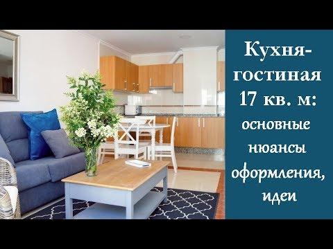 Кухня-гостиная 17 кв. м: основные нюансы оформления и идеи ...
