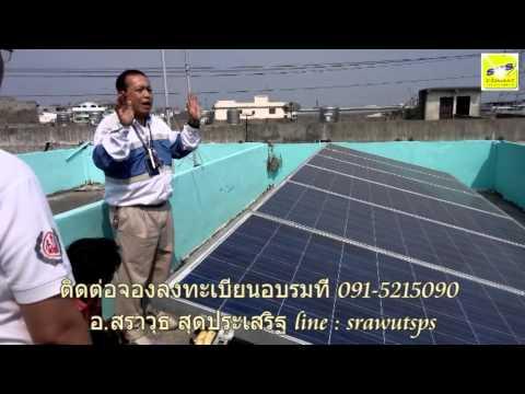 """ดร.ประวิทย์ พาชมการติดตั้งจริง solaroof """"ลดค่าไฟ และขายไฟคืน"""""""