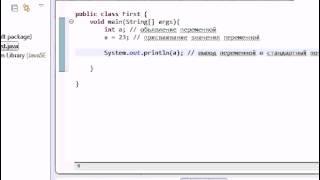 Урок 1   Java программирование с нуля   объявление и присваивание переменных