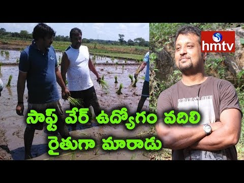 Madhuchandan,  Software Engineer Turns Farmer ! | Nela Talli | HMTV