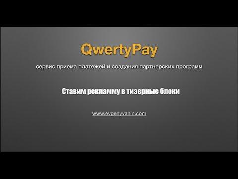 QwertyPay как сделать рекламму в тизерных блоках