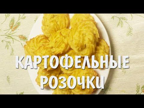 🥧 Осталось Пюре??? Вторая жизнь картофельного пюре !