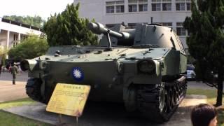 兵整中心營區開放 戰車公園 M108自走砲車